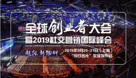 全球创业者大会暨2019社交营销国际峰会诚邀你出席